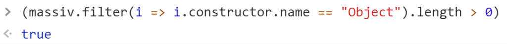 Условие существования объекта в массиве - JavaScript