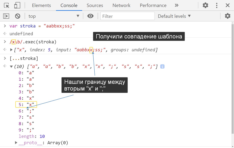 Утверждение 3 - нашли границу буквы и небуквы - JavaScript