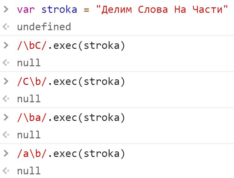 Утверждение 3 не работает с русскими буквами - JavaScript