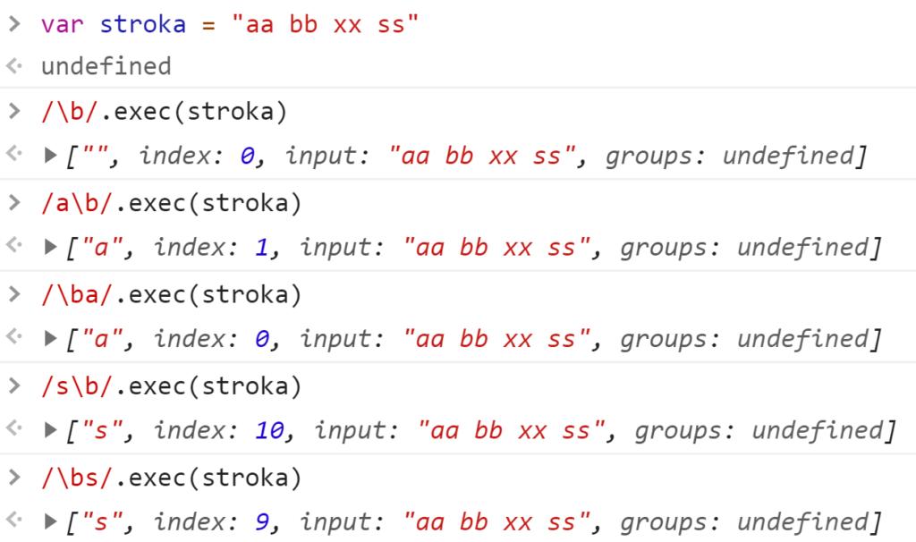 Утверждение 3 - проверка границ с символами нулевой ширины - JavaScript
