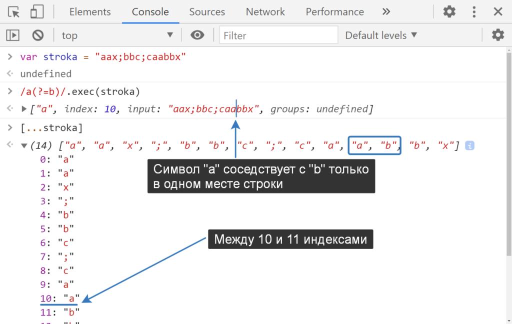 Утверждение 5 - соседство символов - JavaScript