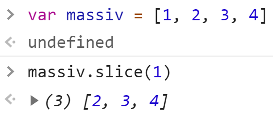 Вернули массив без первого элемента - JavaScript