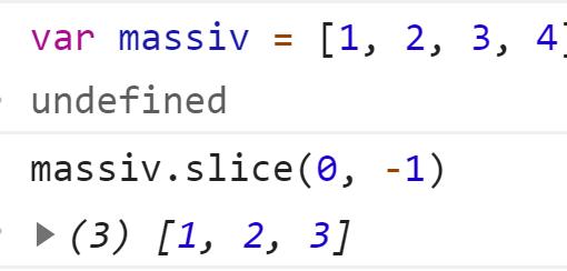 Вернули новый массив без последнего элемента - JavaScript