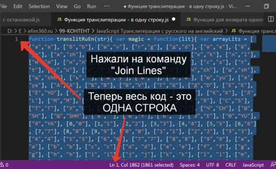 Весь код в одну строку - VSC