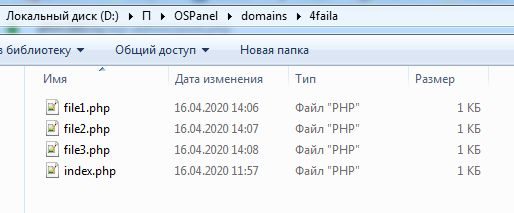 Вид четырёх файлов в одной папке