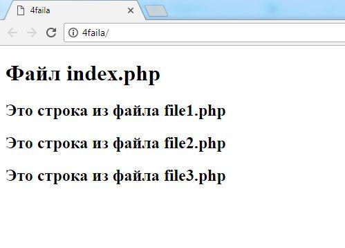 Вид файла index.php во вкладке браузера после применения скрипта PHP с require