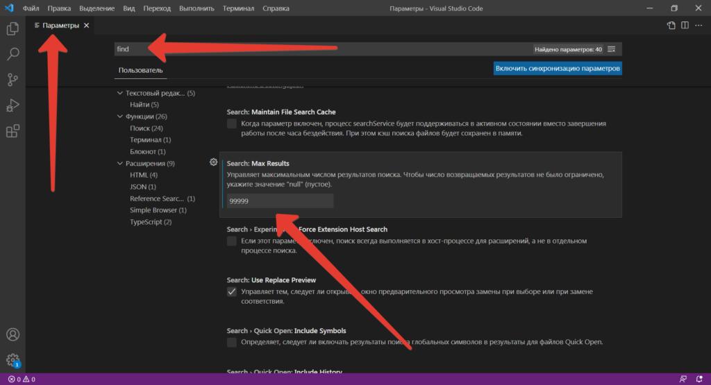 visual studio code ограничение в 20000 поисковых результатов документа как изменить