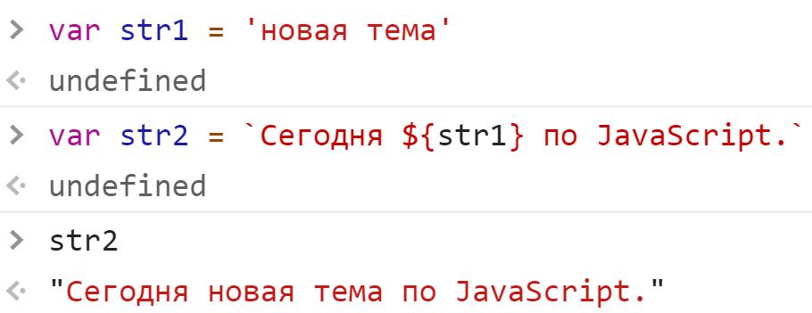 Вставили строку в середину другой строки - вычислили значение - JavaScript