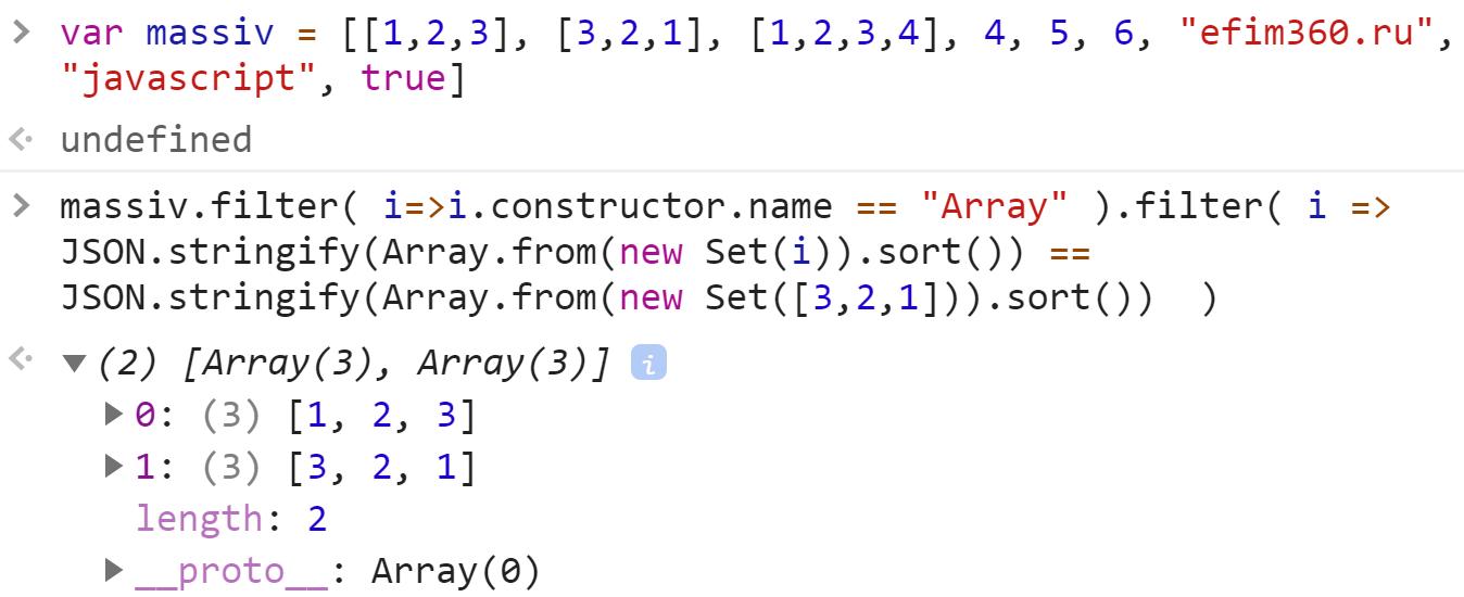 Вторая фильтрация для приведения массивов к строкам - JavaScript