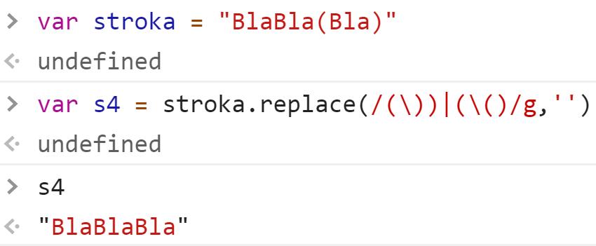 Выполнили два экранирующих условия в одном регулярном выражении - JavaScript