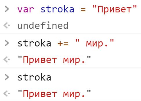 Выполнили конкатенацию строк - JavaScript