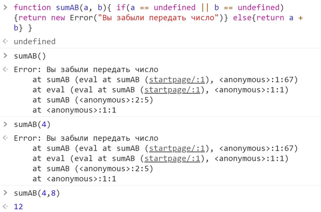 Вывели сообщение об ошибке - JavaScript
