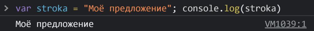Вывели строку в консоль браузера - JavaScript