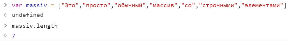 Вывод длины массива напрямую в консоли браузера