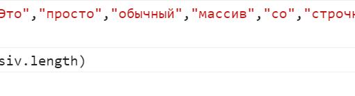 Вывод длины массива в консоли браузера через файл js