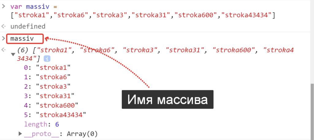 Вывод массива в консоль браузера из консоли - JavaScript