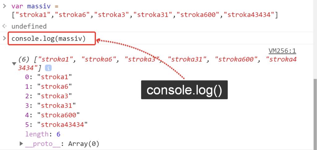 Вывод массива в консоль браузера из редактора кода - JavaScript
