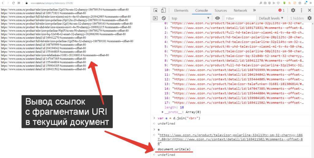 Вывод ссылок с фрагментами URI в текущий документ