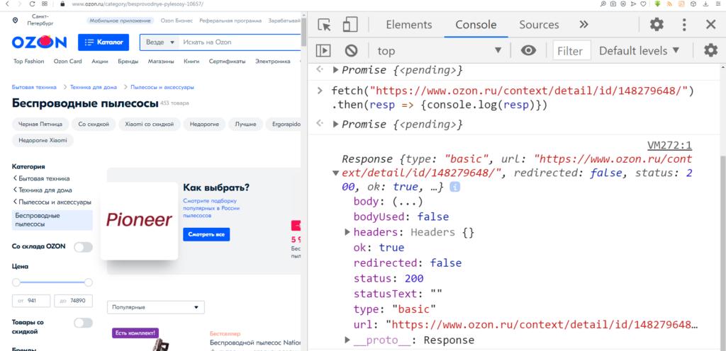 Вывод в консоль Response - JavaScript
