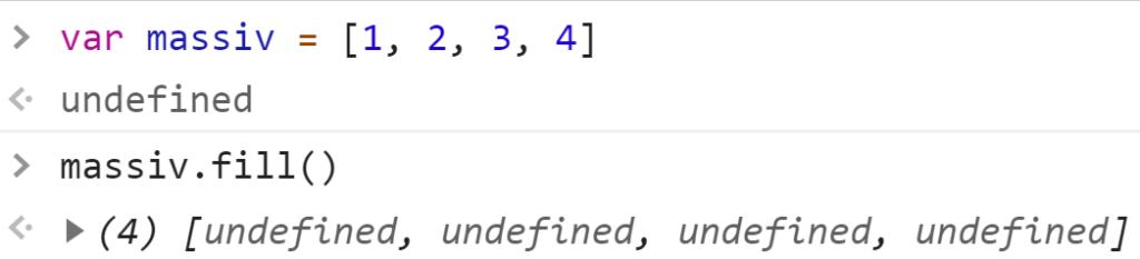 Вызов fill без параметров - JavaScript