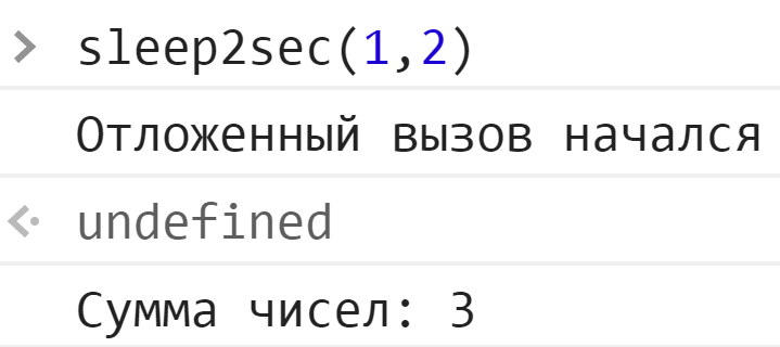 Вызов функции sleep2sec с параметрами 1, 2 - JavaScript