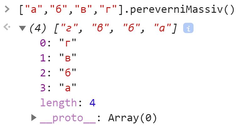 Вызов самописного метода на анонимном массиве - JavaScript
