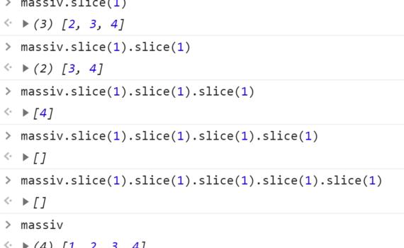 Вызовы метода slice до пустого массива - JavaScript