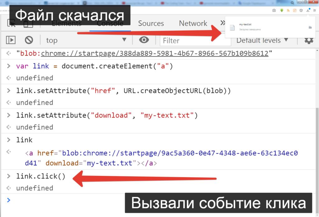 Вызвали событие клика - Файл скачался - JavaScript