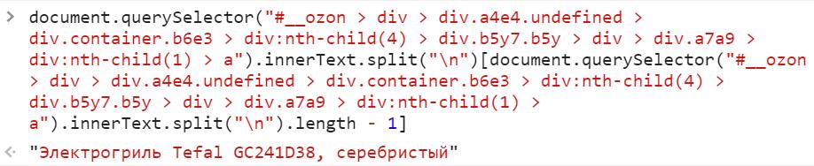 Заголовок из ссылки - JavaScript