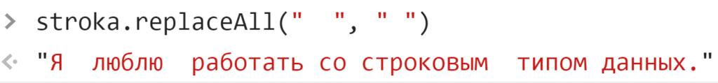 Замена двойных пробелов в строке на одинарные - JavaScript