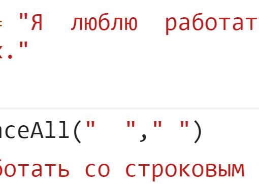 Заменили двойные пробелы на одинарные - JavaScript