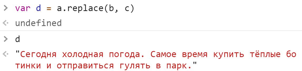 Заменили строку ссылкой на строку с innerText - JavaScript