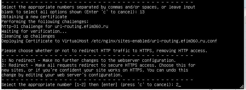 Запрет на работу по HTTP - проброс на HTTPS